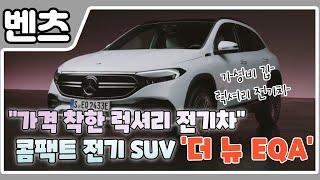 """[기자가 간다] """"가격 착한 럭셔리 전기차""""...벤츠, 콤팩트 전기 SUV '더 뉴 EQA'"""