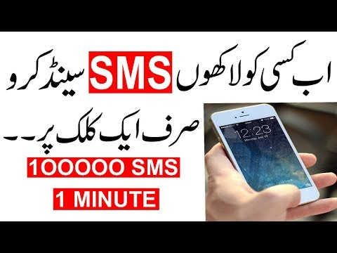 How To Send Multiple Sms In One Time on Android