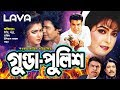 Gunda Police গুন্ডা পুলিস Manna Diti Ilias Kanchan Razib Bangla Full Movie