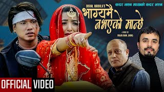 Bhagya Mai Nabhayeko Manchhe   Bishal Niroula   Ft.Bijay Pun, Niruta, Srijan   Feri Dekhana Naparos