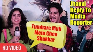 Jhanvi Kapoor Reply To Media | Tumhare Muh Mein Ghee Shakkar | Dhadak Official Trailer Launch