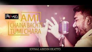 Ami Chaina bachte II Joynal Abedin II By- Heaven Tune Studio Live