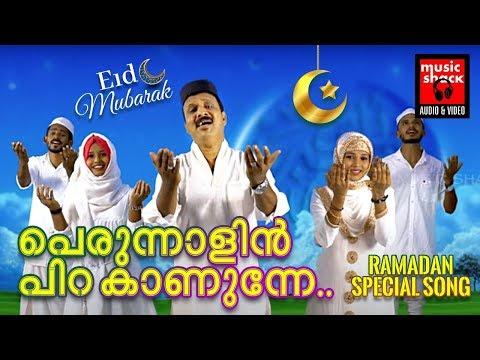 ഏറ്റവും പുതിയ കിടിലൻ പെരുന്നാൾ പാട്ട്...| Eid Mubarak Song Malayalam | Perunnal Song 2020