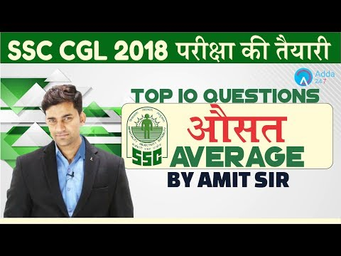 SSC CGL | Top 10 questions on Average | Maths | Amit sir