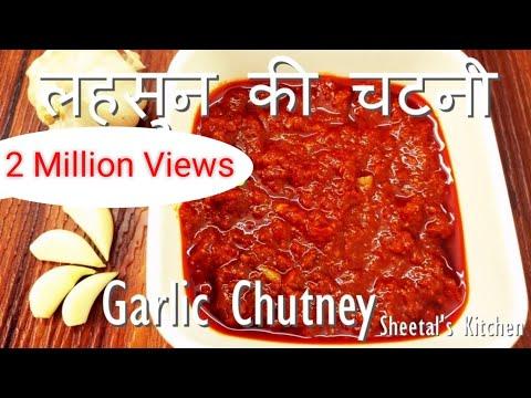 गुजराती लहसुन की तीखी चटनी- Kathiyawadi Garlic Chutney - 2 ways Chilli Garlic Chutney