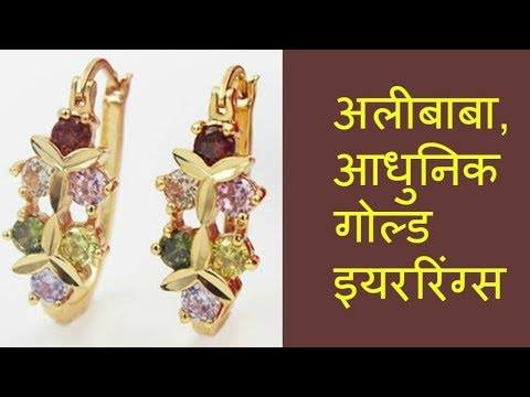 Latest Gold Earrings From Alibaba