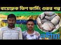 পশ্চিমবঙ্গে বায়োফ্লক ফিশ ফার্মিং করার অভিজ্ঞতা জানালেন নদীয়ার অভিজিৎ ও রাজা || fish farming
