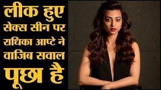 Radhika Apte और Dev Patel की फिल्म The Wedding Guest का एक Sex scene leak होकर viral हो रहा है