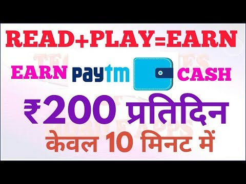 Read and Play and Earn Paytm Cash