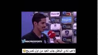 لاعب نادي الباطن جاب العيد من اول تصريح ههههه
