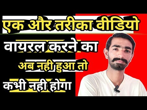 Youtube video viral kaise kare Il How To Viral YouTube Video in 2018 Best hindi