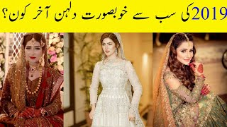 Who Is The Most Beautiful Bridal Of This Year _ 2019 _