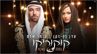 עומר אדם & עדן בן זקן - קוקוריקו | Omer Adam & Eden Ben Zaken - Kuku Riku