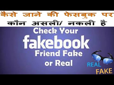 How to know who is real or fake  on Facebook?How to find fake profile on Facebook?HIndi/Urdu