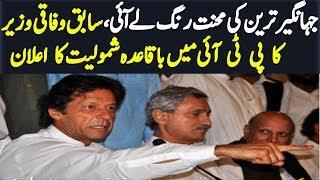 Sabiq Wafaqi Wazir Ki PTI Main Shamoliat
