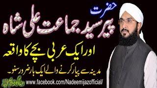 jamaat ali shah
