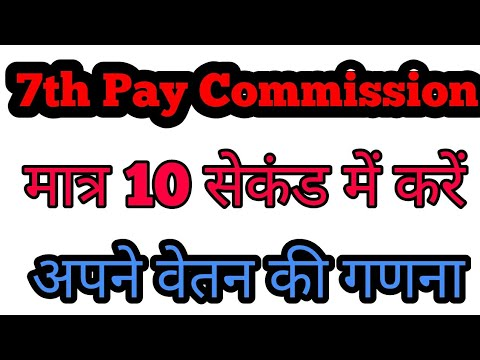 7 Pay Commission Salary Calculation || 7th pay Salary calculate