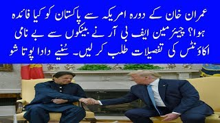 Imran Khan   Donald Trump   Indian Lobby   FBR   Dada Pota Show 24-07-2019