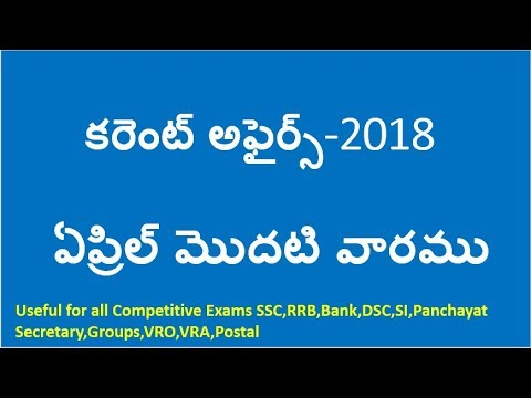 Current Affairs Telugu 2018    April 1st week Current Affair