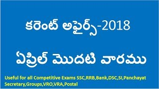 Current Affairs Telugu 2018 || April 1st week Current Affair