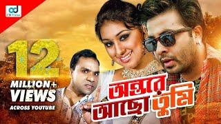 Ontore Acho Tumi - অন্তরে আছো তুমি   Shakib Khan   Apu Biswas   Misa   New Bangla Movie 2017