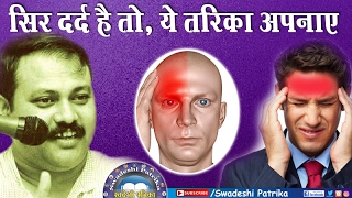 Treatment of Migraine by RAJIV DIXIT