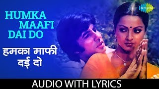 Humka Maafi Dai Do with lyrics | हमका माफ़ी दई दो | Kishore Kumar & Asha Bhosle | Ram Balram