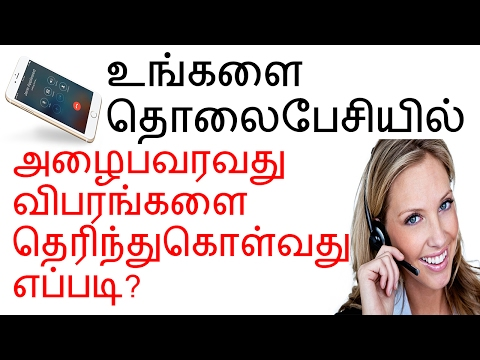 How To Find Unknown Caller Name And Place? Explained inTamil