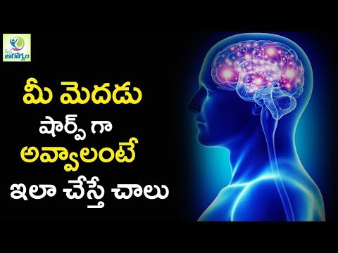 Tips to improve Memory and Brain power  - Mana Arogyam Telugu Health Tips