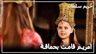 مريم تكسر تاج هرم! -  حريم السلطان الحلقة 51