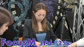 【麻雀】Focus M 3rd season#25