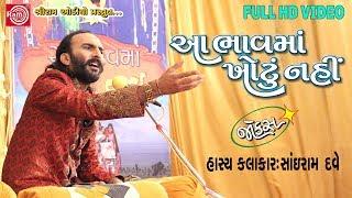 Aa Bhavma Khotu Nahi ||Sairam Dave ||Gujarati Jokes 2017||Full HD Video