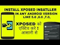 How To Install Xposed Installer || 5.0 || 6.0 || 7.0 || In Any Android Full Video In HD
