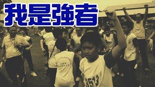 【南强华小运动会】男生们的拔河大战