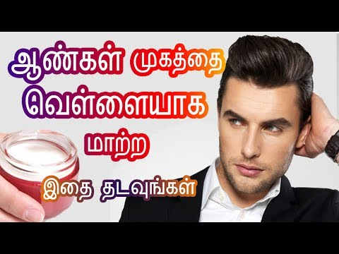 Simple Beauty Tips for men in Tamil - How to become fair for men - Tamil Beauty Tips