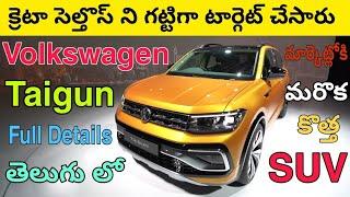 VW Taigun Review in Telugu | VW Taigun Features,Interiors,Engines,Exteriors,Prices |Taigun Telugu lo