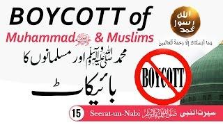 (15) Boycott Of Prophet Muhammad ﷺ And Muslim - Seerat-un-Nabiﷺ - Seerah In Urdu - IslamSearch.org