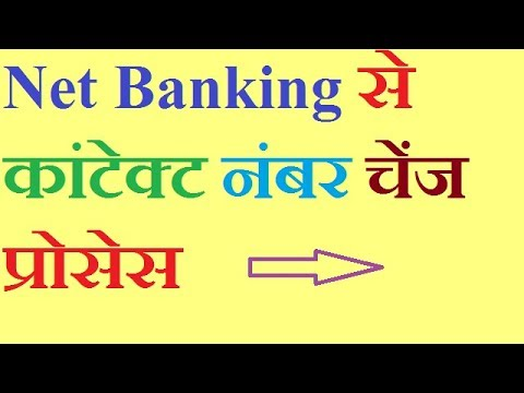 How To Change Contact Number In HDFC Netbanking (hindi)