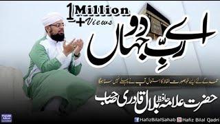 Aye Rabb E Do Jahan | Studio | New Hamd | Allah Hoo | Ya Rab | Allama Hafiz Bilal Qadri | 2018