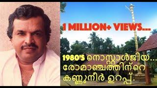 [HD] Evergreen Jayachandran Nostalgic Devotional Songs Malayalam