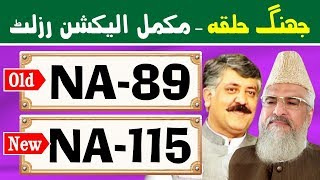 NA-89 (New NA-115) Jhang 2 | Pakistan Election Results | Election Box
