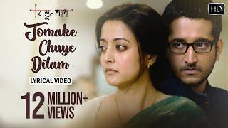 Tomake Chuye Dilam | Official Lyric Video | Bastushaap | Bengali Movie 2016 | Arijit Singh