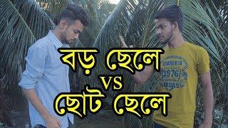 বড় ছেলে vs ছোট ছেলে   Boro Chele Vs Choto Chele   Bangla Natok Boro Chele (roasted)