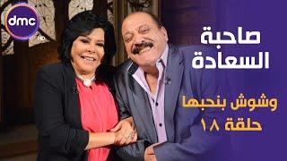 برنامج صاحبة السعادة - الحلقة الـ 18 الموسم الأول | وشوش بنحبها | الحلقة كاملة