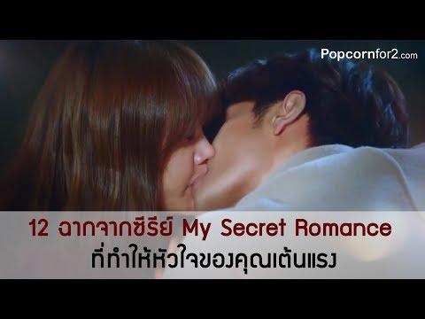 Xxx Mp4 12 ฉากจากซีรี่ย์เกาหลี My Secret Romance ที่ทำให้หัวใจของคุณเต้นแรง 3gp Sex