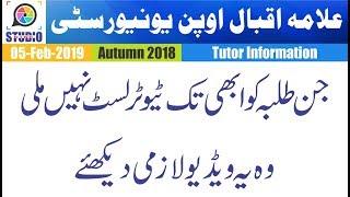 How to check tutor letter (allama iqbal open University) - PakVim