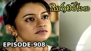 Episode 908 | 12-08-2019 | MogaliRekulu Telugu Daily Serial | Srikanth Entertainments | Loud Speaker