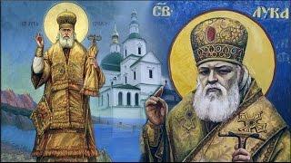 Акафист святителю и исповеднику Луке, архиепископу Крымскому