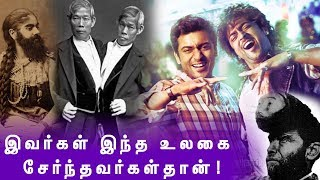 சென்ற நூற்றாண்டில் வாழ்ந்த விசித்திரமான 20 பேர்! | Tamil Mojo!