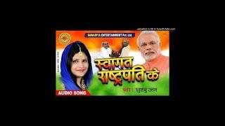 Ban Gaile Rashtrapati Ram Nath Kobind | बन गइलें राष्ट्रपति श्री राम नाथ कोबिंद | KHUSHBOO UTTAM